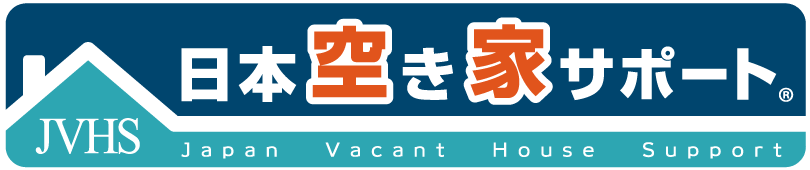 「日本空き家サポート」空き家管理サービス