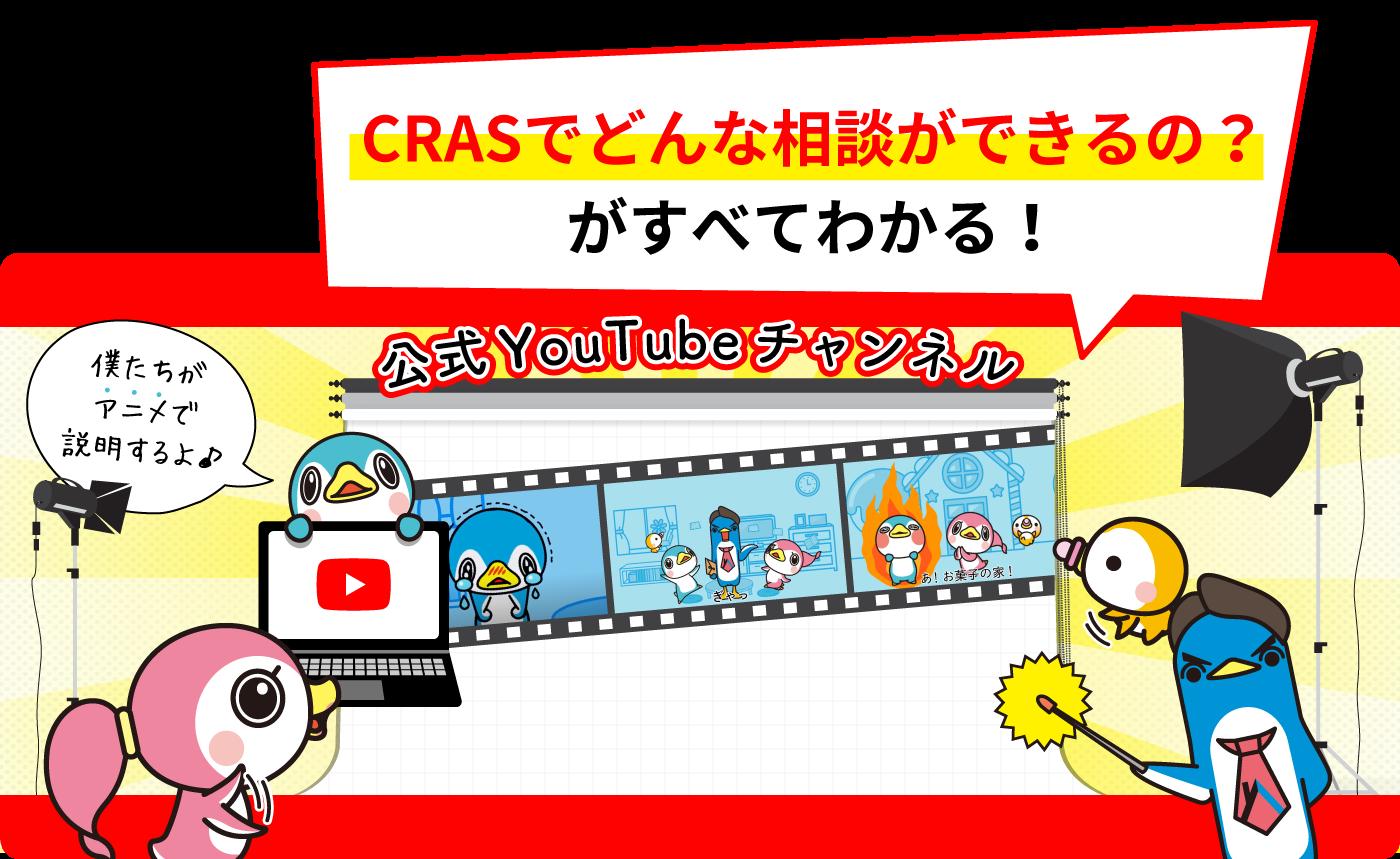 CRASでどんな相談ができるの?がすべてわかる! CRAS 公式youtubeチャンネル公開中!